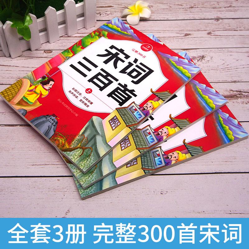 【开心图书】宋词三百首全3册彩图注音有声伴读 商品图1