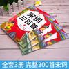 【开心图书】宋词三百首全3册彩图注音有声伴读 商品缩略图1