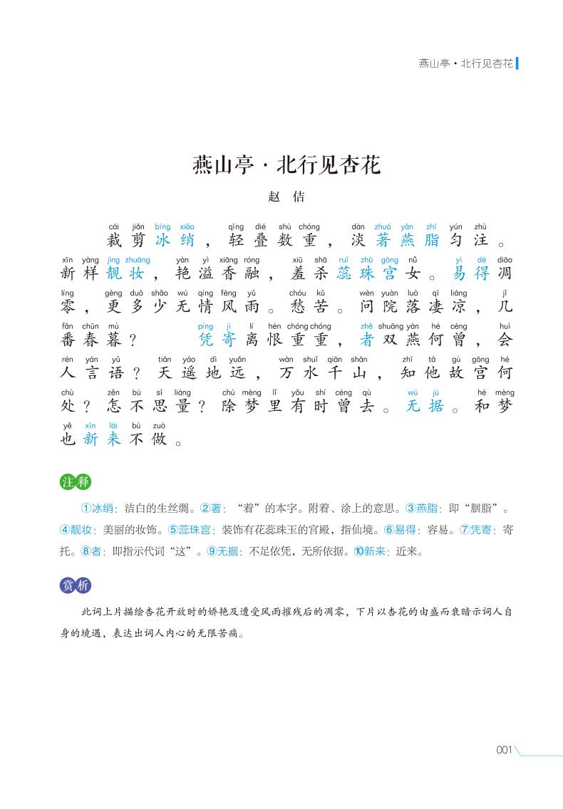 【开心图书】宋词三百首全3册彩图注音有声伴读 商品图7
