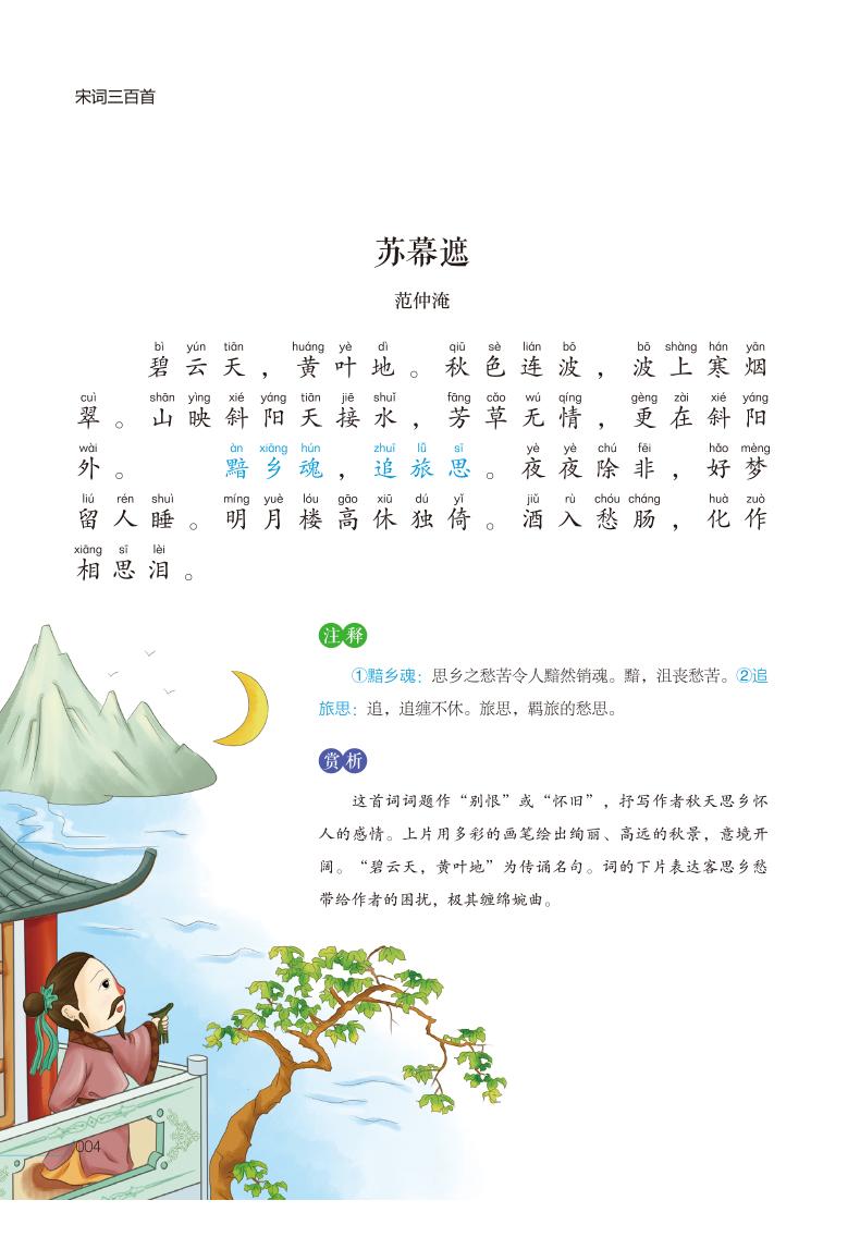 【开心图书】宋词三百首全3册彩图注音有声伴读 商品图9