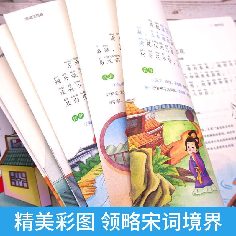【开心图书】宋词三百首全3册彩图注音有声伴读 商品图3