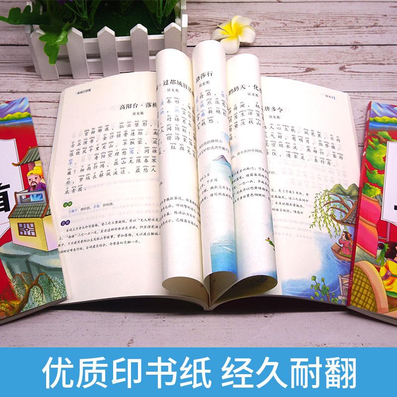 【开心图书】宋词三百首全3册彩图注音有声伴读 商品图4