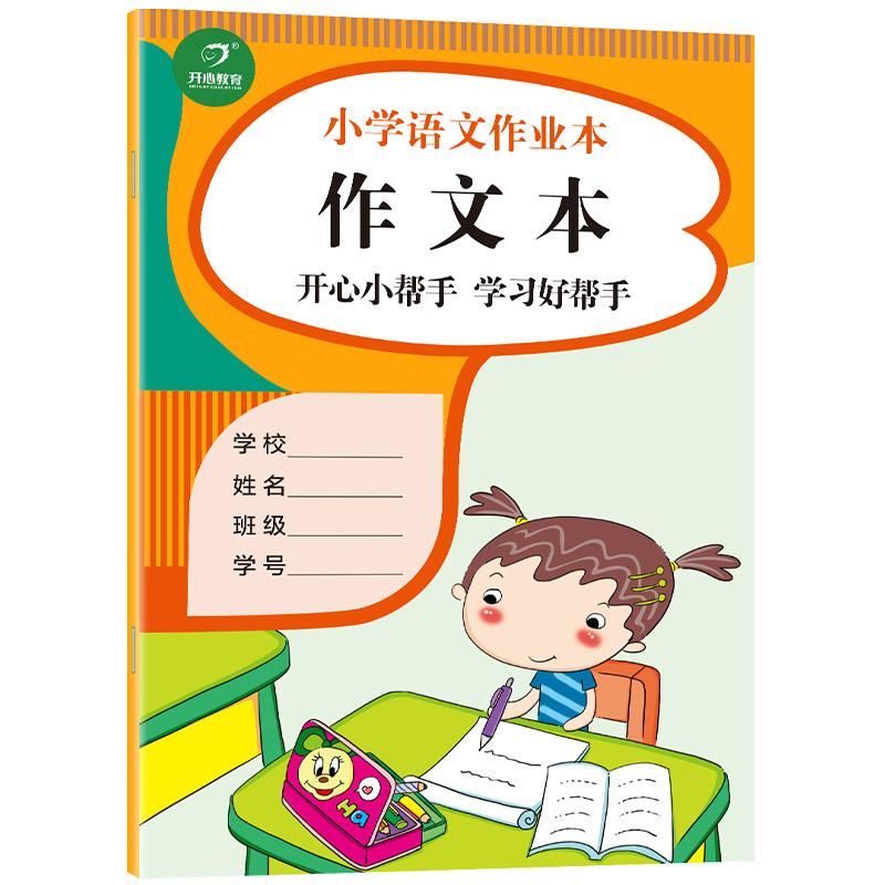 【开心图书】1-2年级语音讲解看图写话3册+作业本3册 H 商品图13