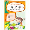 【开心图书】1-2年级语音讲解看图写话3册+作业本3册 H 商品缩略图13