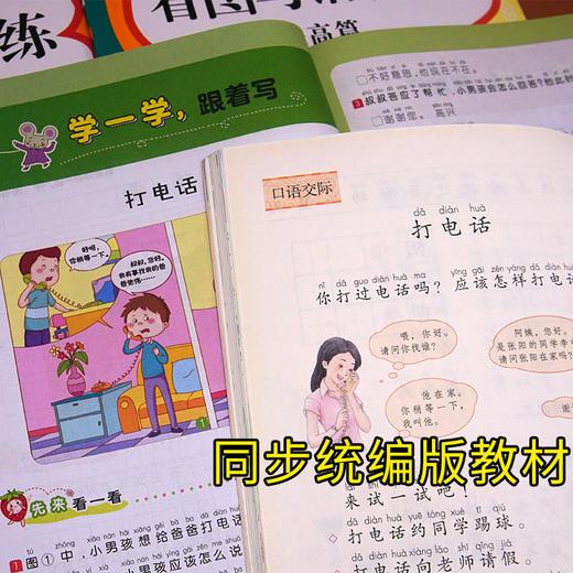 【开心图书】1-2年级语音讲解看图写话3册+作业本3册 商品图4