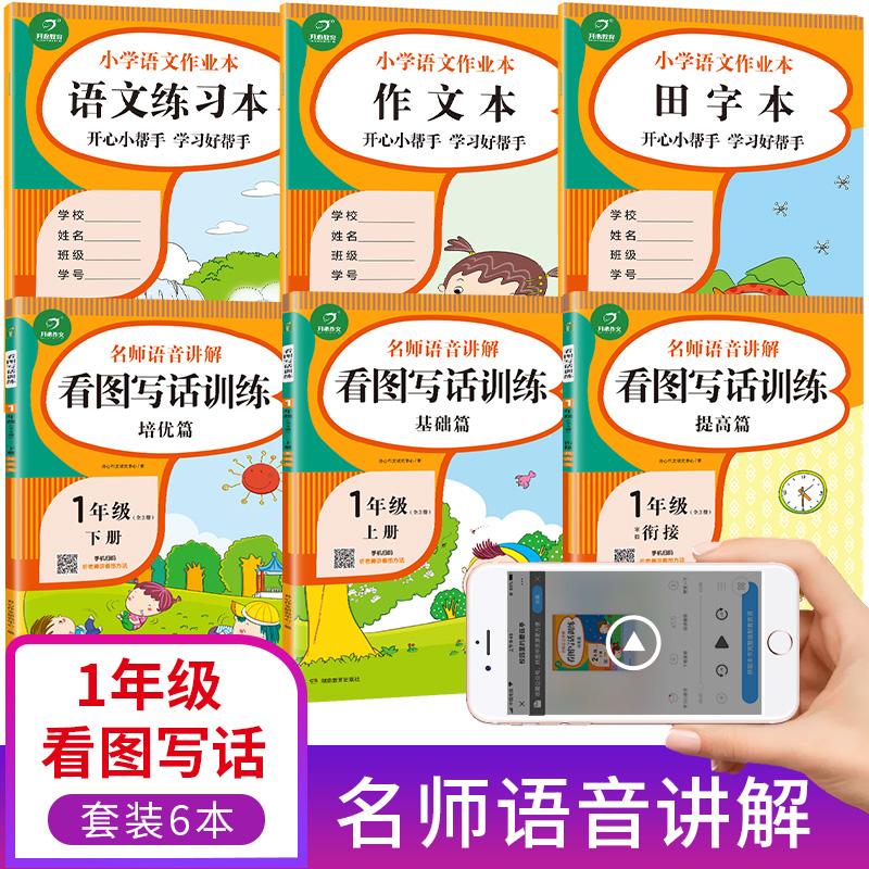 【开心图书】1-2年级语音讲解看图写话3册+作业本3册 H 商品图1