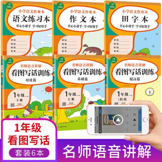 【开心图书】1-2年级语音讲解看图写话3册+作业本3册 商品图1