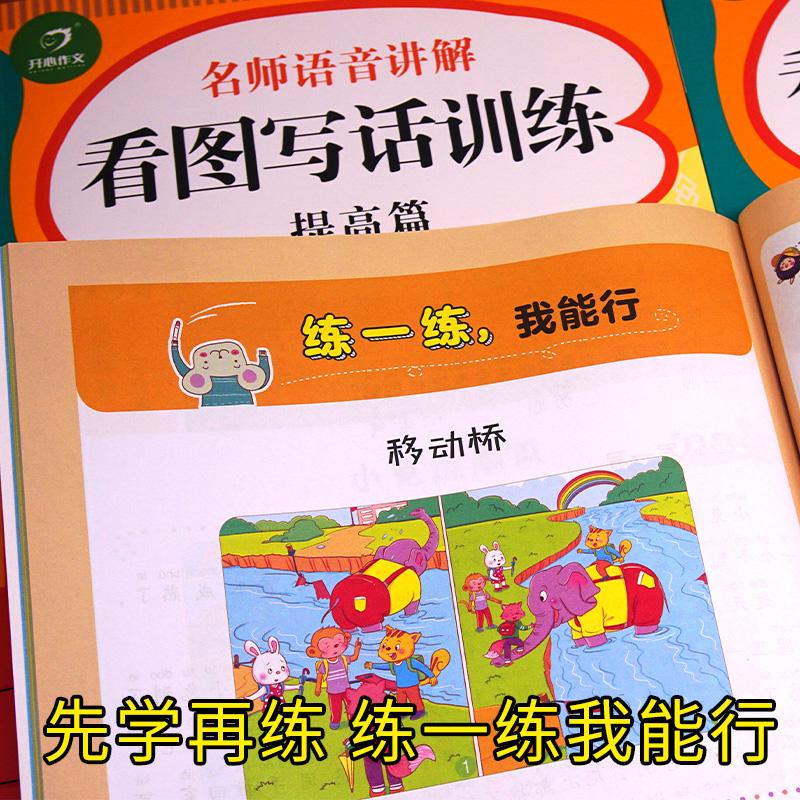 【开心图书】1-2年级语音讲解看图写话3册+作业本3册 H 商品图8