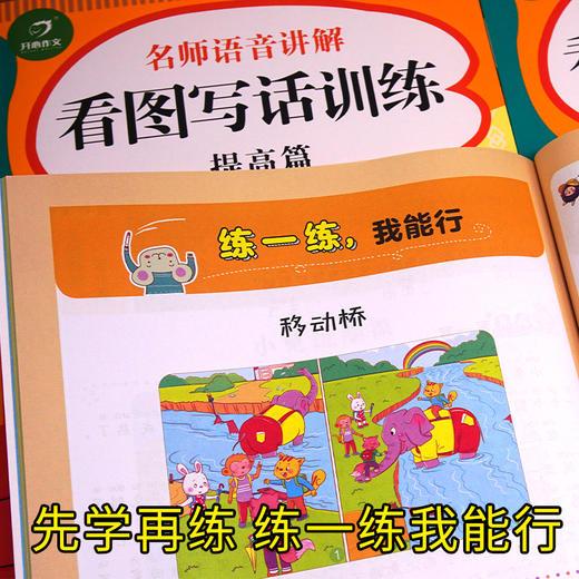【开心图书】1-2年级语音讲解看图写话3册+作业本3册 商品图8