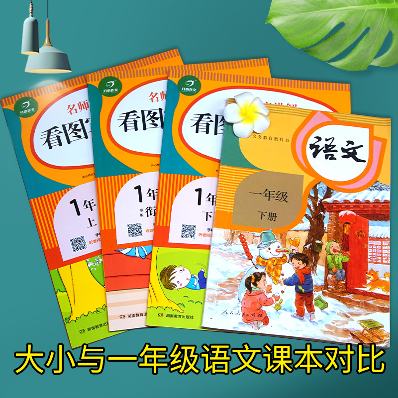【开心图书】1-2年级语音讲解看图写话3册+作业本3册 H 商品图5