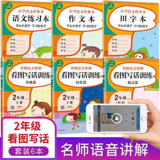 【开心图书】1-2年级语音讲解看图写话3册+作业本3册 商品图2