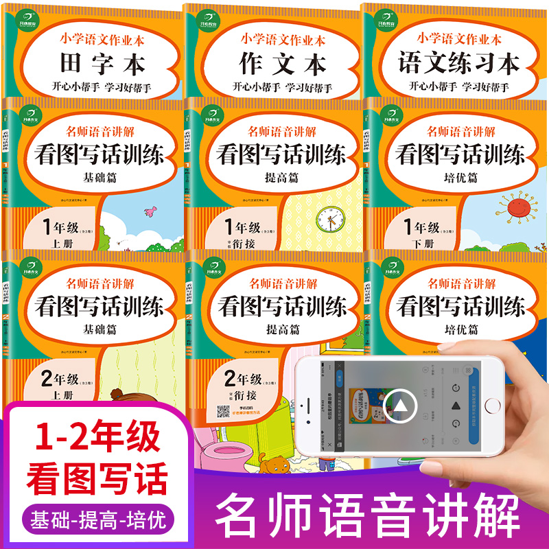 【开心图书】1-2年级语音讲解看图写话3册+作业本3册 H 商品图0