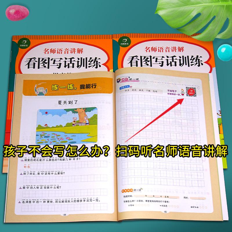 【开心图书】1-2年级语音讲解看图写话3册+作业本3册 H 商品图6