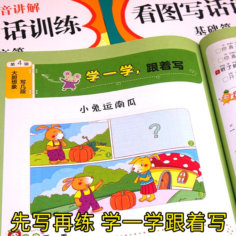 【开心图书】1-2年级语音讲解看图写话3册+作业本3册 H 商品图7