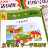 【开心图书】1-2年级语音讲解看图写话3册+作业本3册 H 商品缩略图7