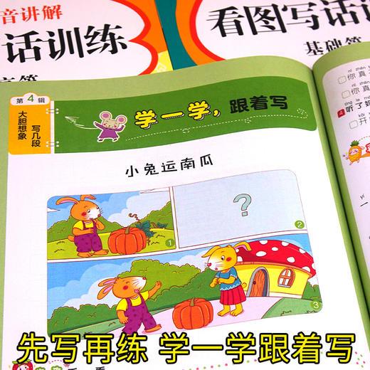 【开心图书】1-2年级语音讲解看图写话3册+作业本3册 商品图7
