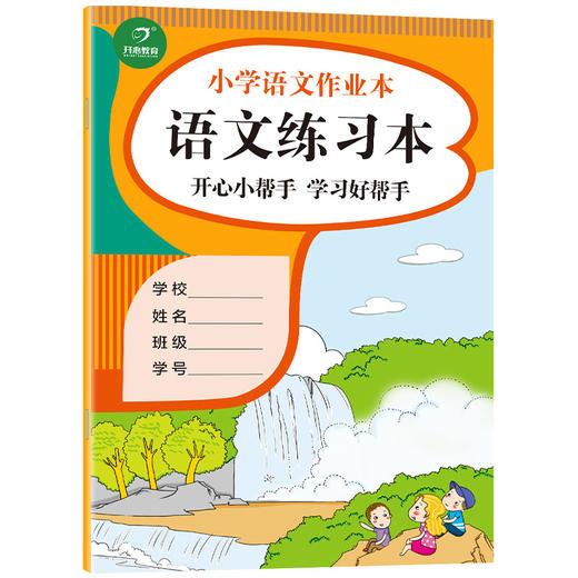 【开心图书】1-2年级语音讲解看图写话3册+作业本3册 商品图11