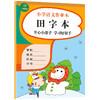 【开心图书】1-2年级语音讲解看图写话3册+作业本3册 H 商品缩略图9