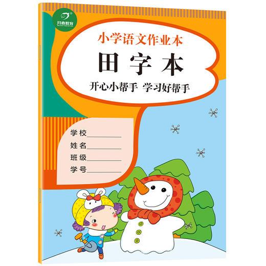 【开心图书】1-2年级语音讲解看图写话3册+作业本3册 商品图9