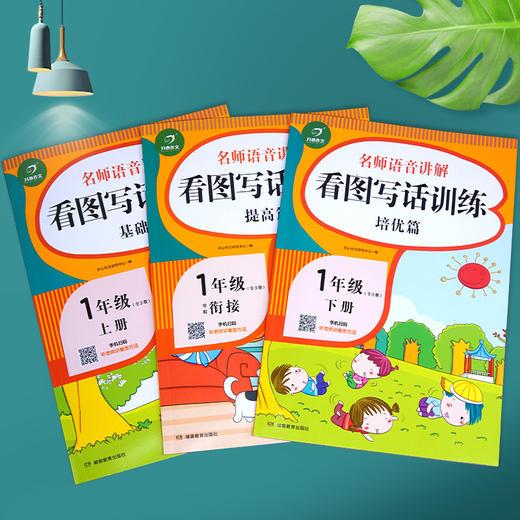 【开心图书】1-2年级语音讲解看图写话3册+作业本3册 商品图3