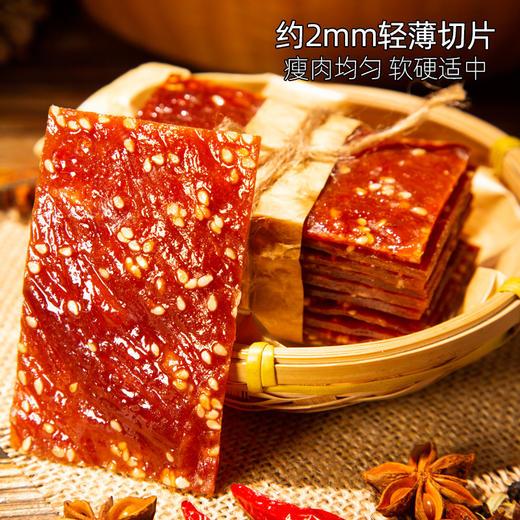 【香气扑鼻 一口即爱】原味靖江猪肉脯干 香辣蜜汁猪肉脯 休闲伙伴 商品图0
