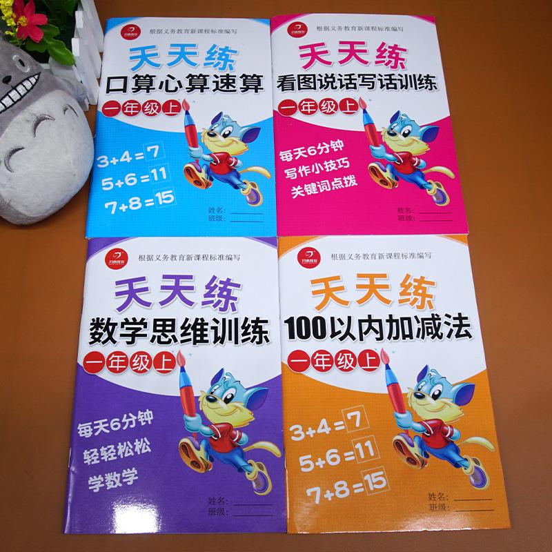 幼小衔接超前学习系列共6册:彩绘版语文数学一年级上册复习冲刺试卷全2册+天天练4册 商品图5