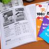 幼小衔接超前学习系列共6册:彩绘版语文数学一年级上册复习冲刺试卷全2册+天天练4册 商品缩略图8