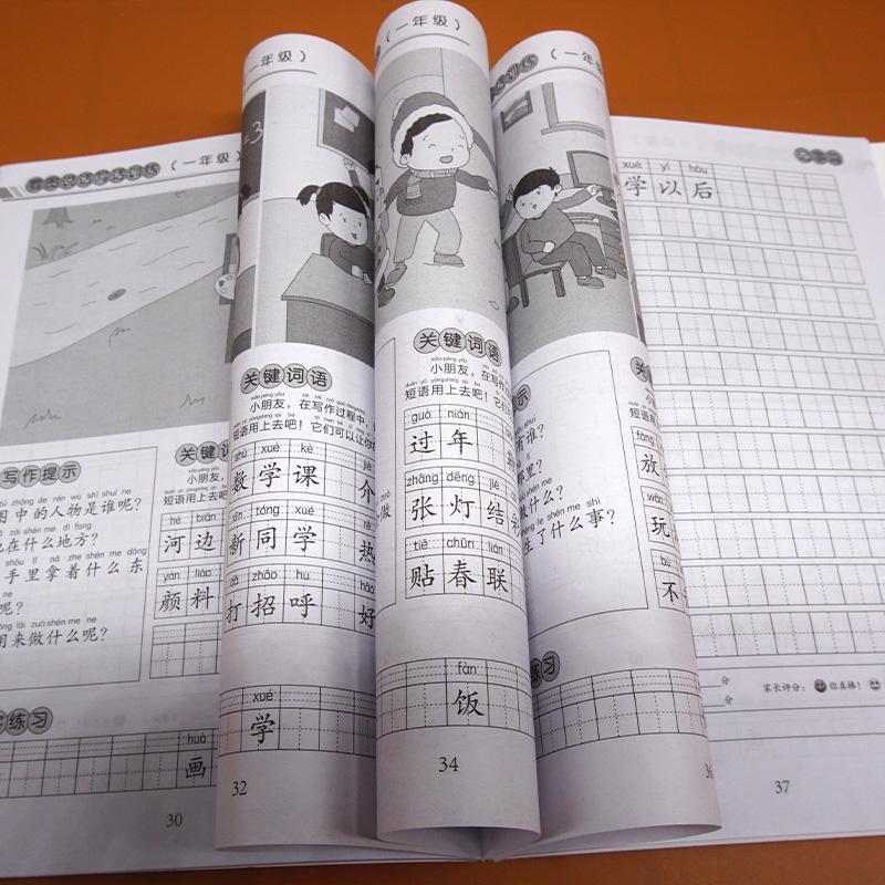 幼小衔接超前学习系列共6册:彩绘版语文数学一年级上册复习冲刺试卷全2册+天天练4册 商品图10