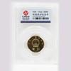 【环境保护】2009-2010环境保护流通币封装套装(2枚) 商品缩略图2