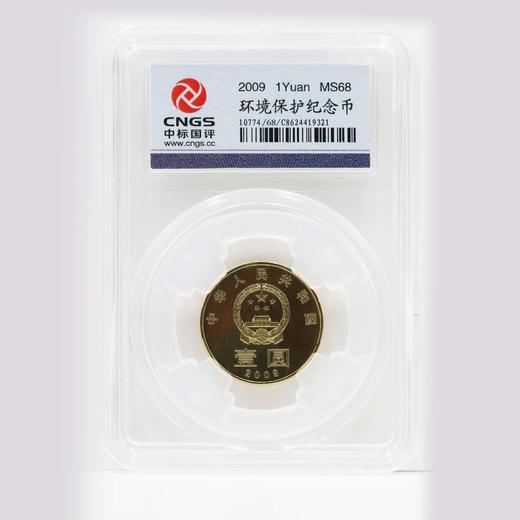 【环境保护】2009-2010环境保护流通币封装套装(2枚) 商品图2