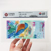 【钞美上架】百慕大2元蓝鸟纸钞封装评级版(69分) 商品缩略图0