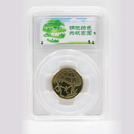 【环境保护】2009-2010环境保护流通币封装套装(2枚) 商品图4