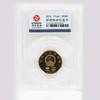 【环境保护】2009-2010环境保护流通币封装套装(2枚) 商品缩略图3