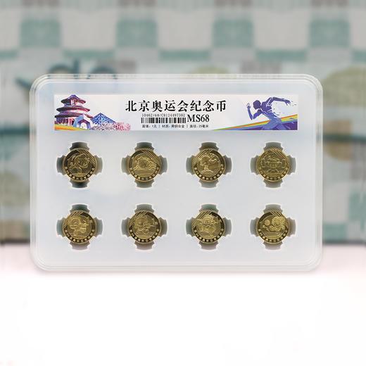 2008年北京奥运会纪念币封装评级版(68分)·中国人民银行发行 商品图0