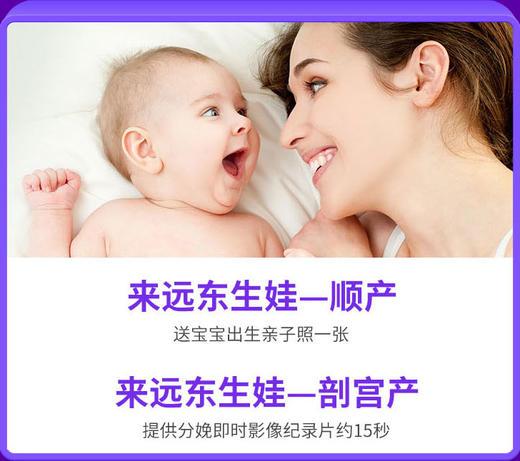顺产送宝宝出生亲子照一张 剖宫产提供分娩即时影像记录片约15秒-远东罗湖院区 商品图0