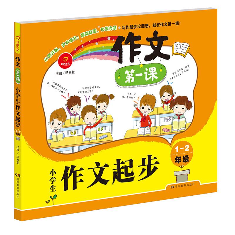 【开心图书】超值7册套装:一年级上册快乐读书吧4册(和大人一起读)+作文第1课3册(小学生1-2年级日记起步+看图写话+作文起步) G 商品图12