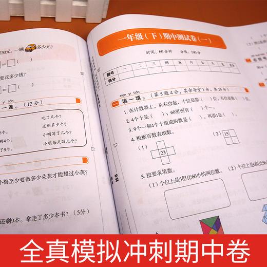 【开心图书】1-6年级下册全彩语文数学英语期末冲刺试卷+限时送双色版语文阶梯阅读 A 商品图5