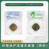 【环境保护】2009-2010环境保护流通币封装套装(2枚) 商品缩略图0