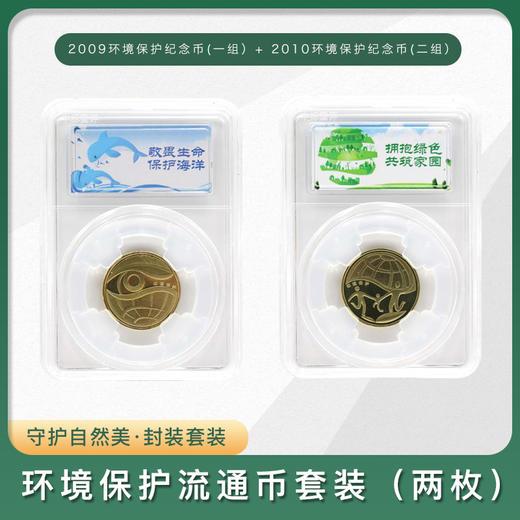 【环境保护】2009-2010环境保护流通币封装套装(2枚) 商品图0