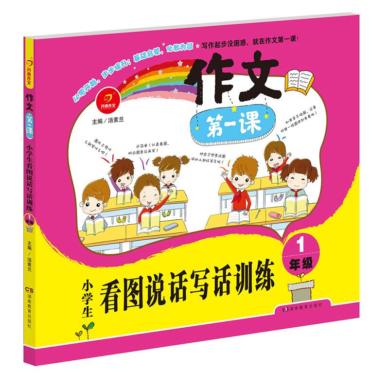 【开心图书】超值7册套装:一年级上册快乐读书吧4册(和大人一起读)+作文第1课3册(小学生1-2年级日记起步+看图写话+作文起步) G 商品图6