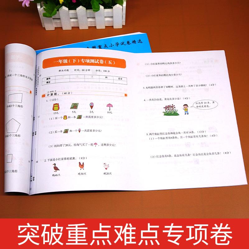 【开心图书】1-6年级下册全彩语文数学英语期末冲刺试卷+限时送双色版语文阶梯阅读 A 商品图4