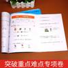【开心图书】1-6年级下册全彩语文数学英语期末冲刺试卷+限时送双色版语文阶梯阅读 A 商品缩略图4