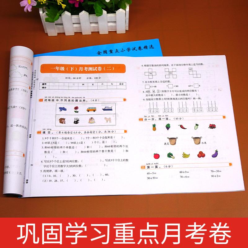 【开心图书】1-6年级下册全彩语文数学英语期末冲刺试卷+限时送双色版语文阶梯阅读 A 商品图3