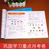 【开心图书】1-6年级下册全彩语文数学英语期末冲刺试卷+限时送双色版语文阶梯阅读 A 商品缩略图3