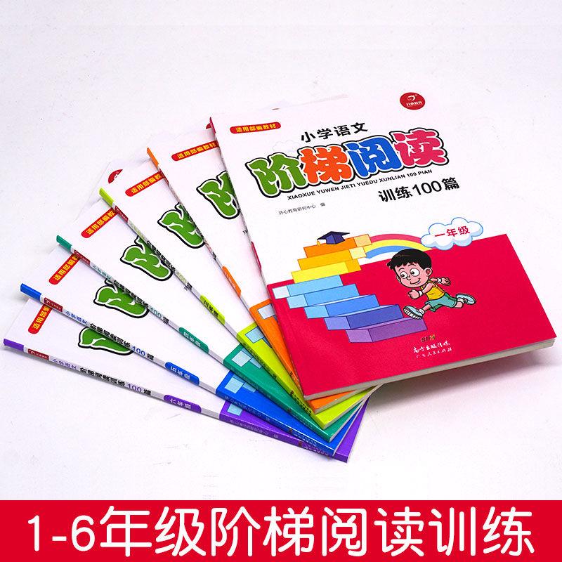 【开心图书】1-6年级下册全彩语文数学英语期末冲刺试卷+限时送双色版语文阶梯阅读 A 商品图8