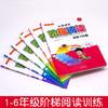 【开心图书】1-6年级下册全彩语文数学英语期末冲刺试卷+限时送双色版语文阶梯阅读 A 商品缩略图8