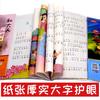 【开心图书】超值7册套装:一年级上册快乐读书吧4册(和大人一起读)+作文第1课3册(小学生1-2年级日记起步+看图写话+作文起步) G 商品缩略图4