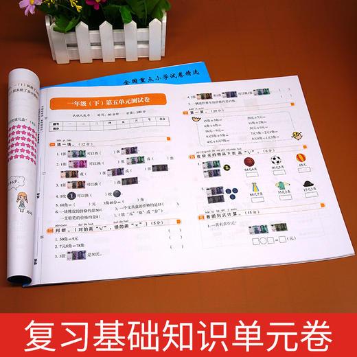 【开心图书】1-6年级下册全彩语文数学英语期末冲刺试卷+限时送双色版语文阶梯阅读 A 商品图2