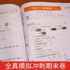 【开心图书】1-6年级下册全彩语文数学英语期末冲刺试卷+限时送双色版语文阶梯阅读 A 商品缩略图6