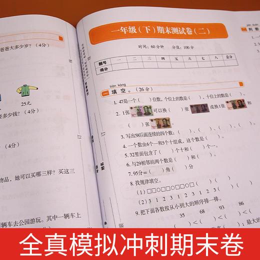 【开心图书】1-6年级下册全彩语文数学英语期末冲刺试卷+限时送双色版语文阶梯阅读 A 商品图6